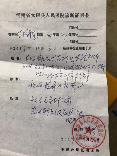 河南省太康县人民医院的诊断证明书
