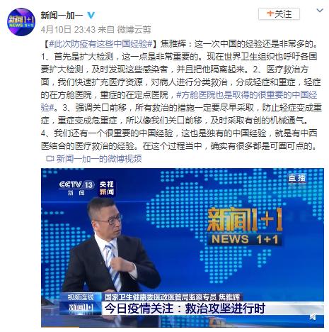 彩票代理:此次防疫有这些彩票代理中国经验图片
