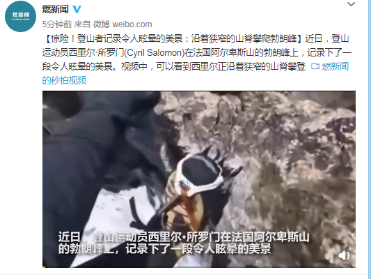 登山者记录令人眩晕美景:沿狭窄山脊攀爬勃朗峰