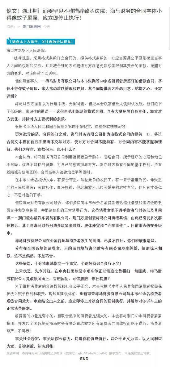 湖北荆门消委喊话:某公司合同字体小得像蚊子屙屎|湖北