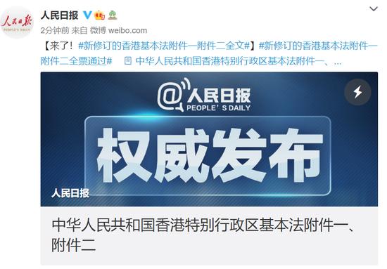 新修订的香港基本法附件一附件二全文公布