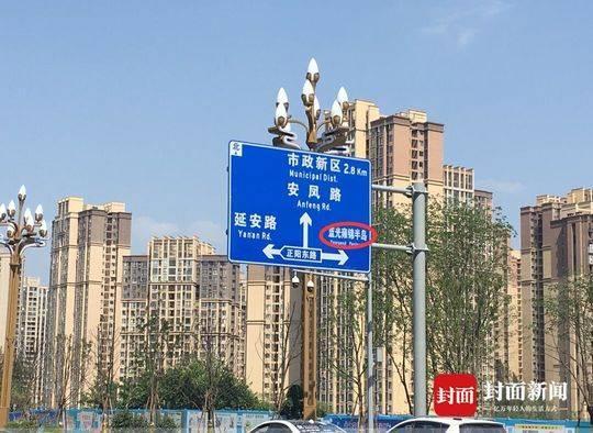 被涂改后的滨江中路向北指示牌。
