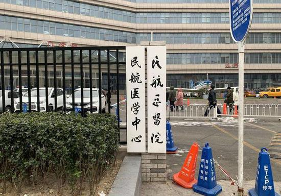 卫健委再回应北京民航总医院伤医事件:非常愤怒图片