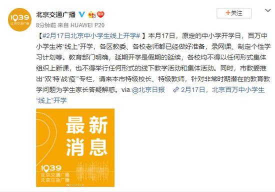 2月17日北京中小学生线上开学图片