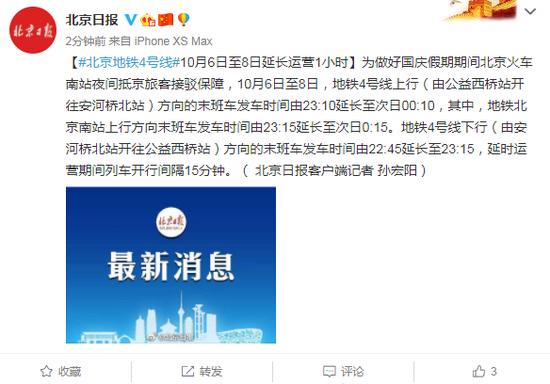 北京地铁4号线10月6日至8日延长运营1小时图片