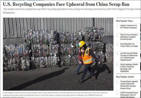 华尔街日报:美国回收公司面临中国废旧品禁令带来的剧变