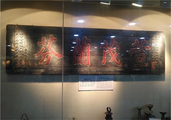 """客家匾额""""萱茂兰芬"""",意为母亲长寿,女儿成才 田兆元 供图"""