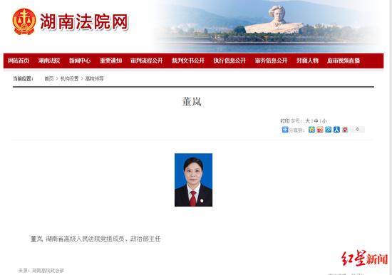 董岚系湖南省高级人民法院政治部主任