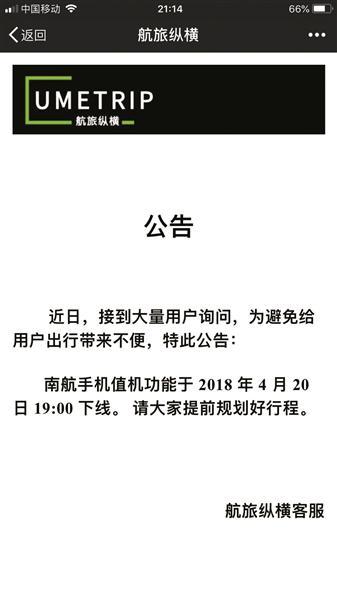 航旅纵横APP昨晚发布公告,南航手机值机功能已下线,并提示用户提前规划行程