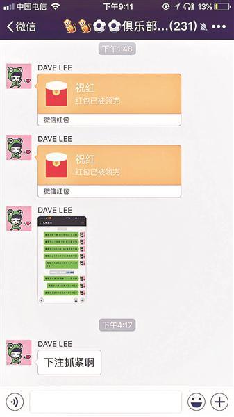 网上购彩App无法使用后,一些赌球者转移至微信群。
