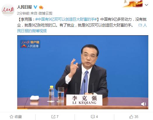 李克强:中国有9亿双可以创造巨大财富的手图片