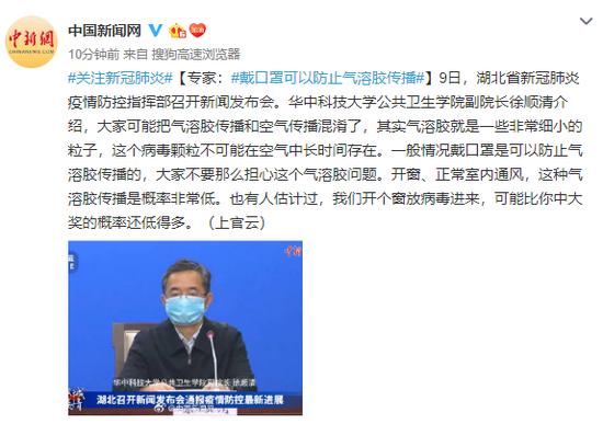 专家:一般情况戴口罩是可以防止气溶胶传播的图片