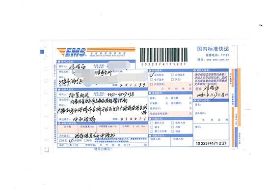 邓学平寄发政府信息公开申请书的邮递单据 本文图均为 受访者 供图