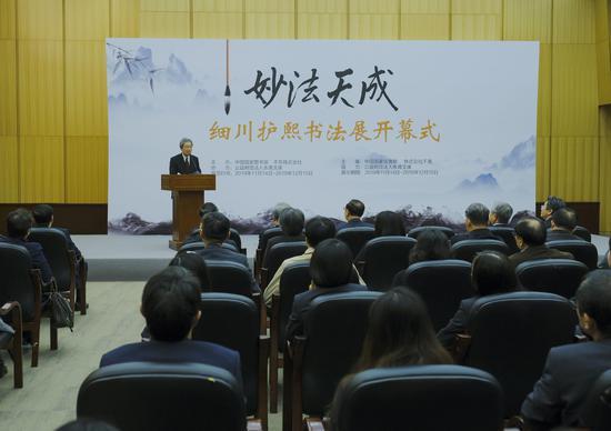 日本前首相细川护熙书法展在国家图书馆开幕