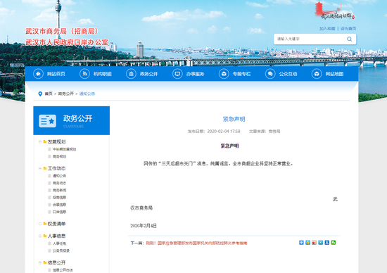 三天后超市关门?武汉市商务局发紧急声明辟谣图片