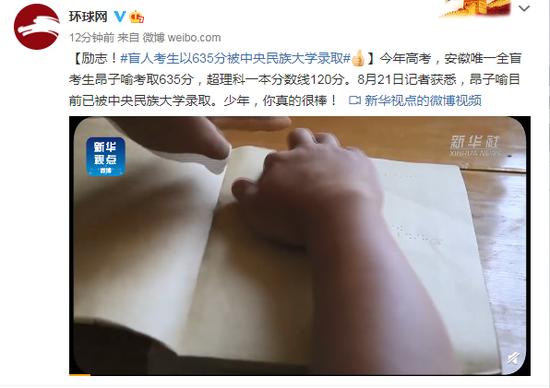 盲人考生635分被中央民族大学录取