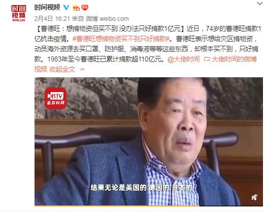 曹德旺:想捐物资但买不到 没办法只好捐1亿元