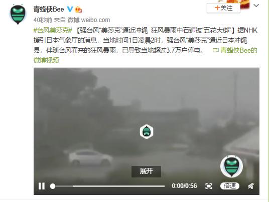 """强台风""""美莎克""""逼近冲绳 导致当地超过3.7万户停电"""