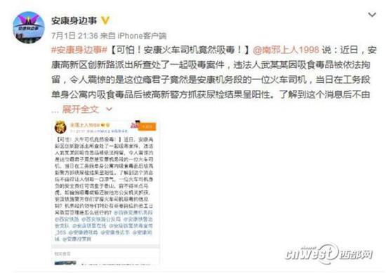 陕西安康一火车司机吸毒被拘 警方:已强制戒毒