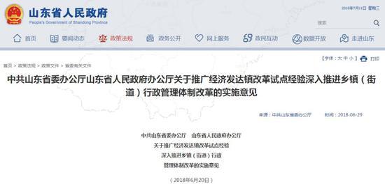省政府网站截图