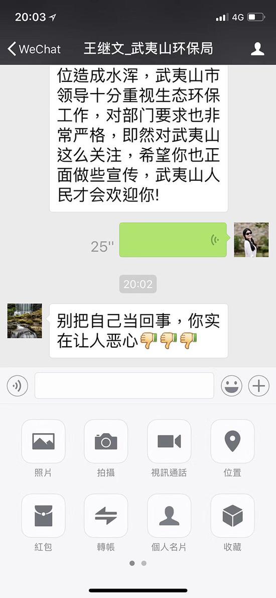 """王继文对居民""""爆粗口""""的微信截图 本文图均为 受访者供图(除署名外)"""