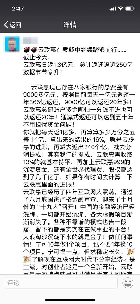 云联惠合作方网络宣传内容