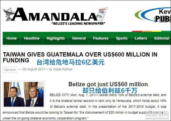 伯利兹媒体《Amandala》报道截图