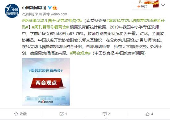 郭文圣委员:建议私立幼儿园增男幼师资金补贴图片