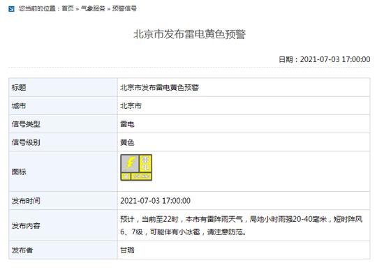 北京市发布雷电黄色预警 可能伴有小冰雹