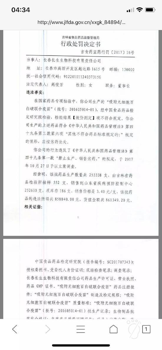 ▲吉林省食品药品监督管理局对长春长生的行政处罚决定书截图。