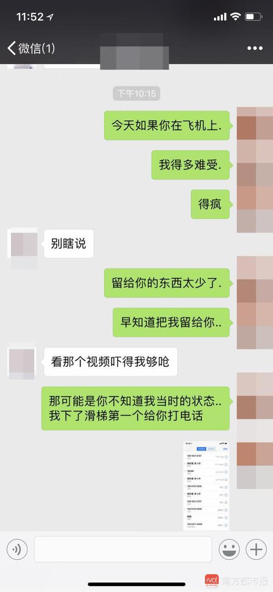乘客三斤疏散后给女朋友发微信。