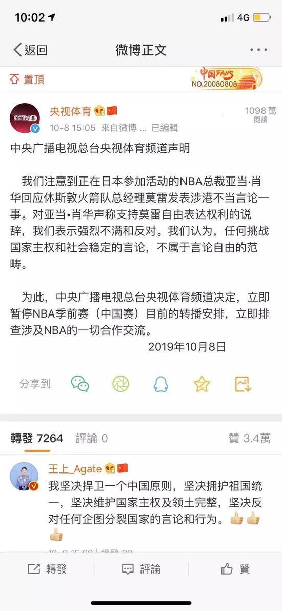 央视腾讯停播 NBA中国的百亿生意暂停了