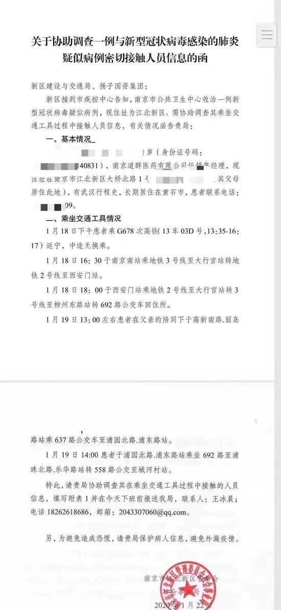 南京收治一新型肺炎疑似病例 正排查其密切接触者图片