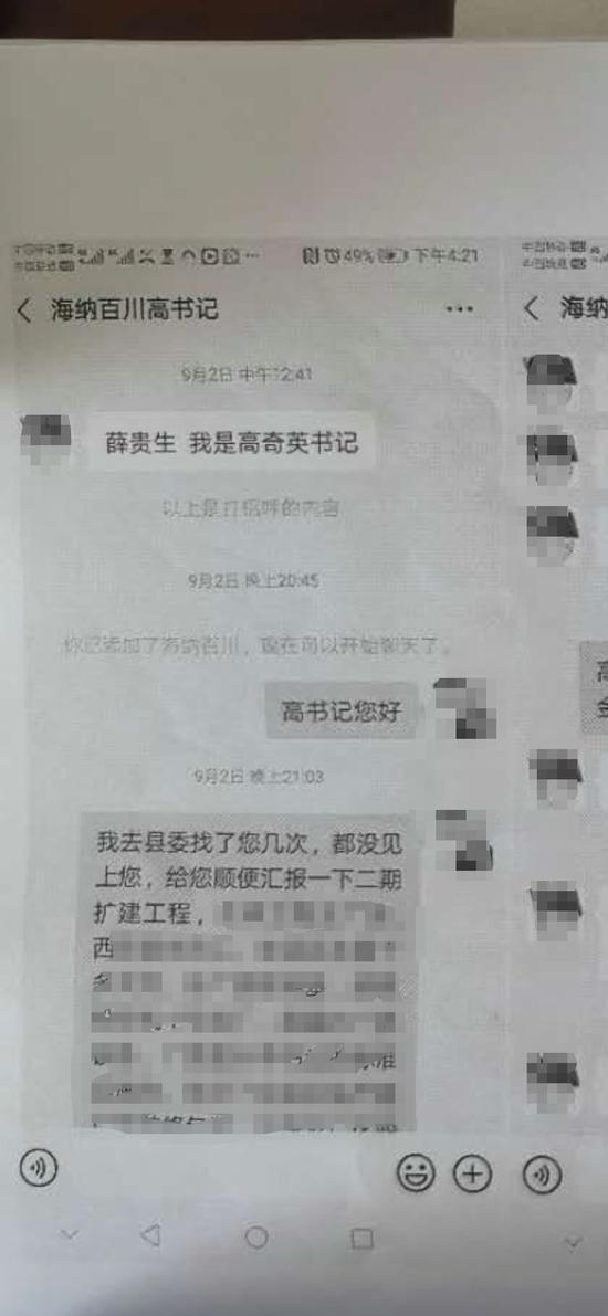 """山西吕梁冒充领导骗局:""""县委书记的忙 我能不帮?""""图片"""