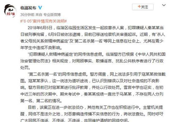 微博@临淄发布 截图