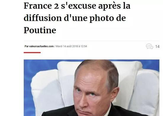 法國雜誌報道截圖