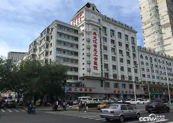 黑龙江省总工会病院