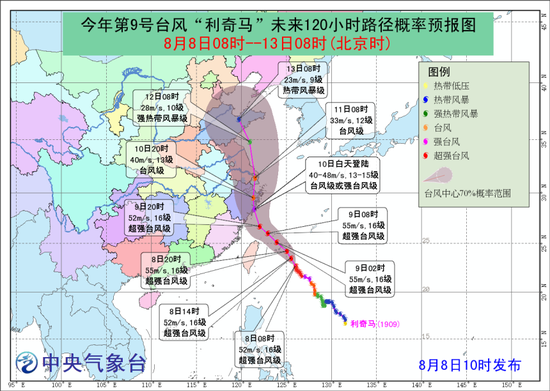 """台风预警升级为橙色高清大图看""""利奇马""""路线"""