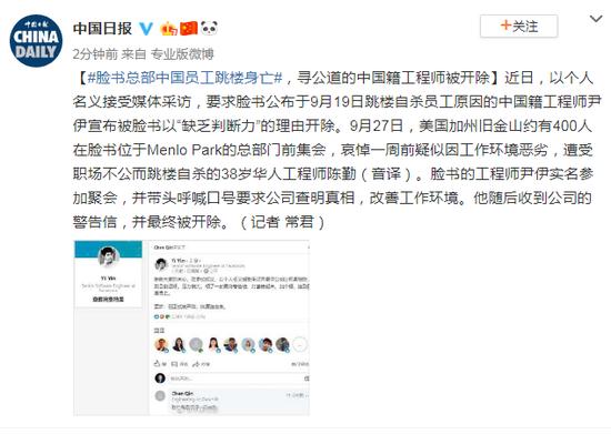 脸书总部中国员工自杀 寻公道的中国籍工程师被开