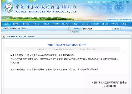 研究员举报武汉病毒所所长泄露病毒?声明来了图片