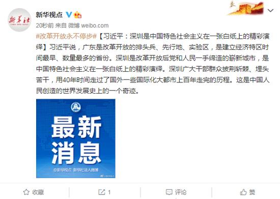习近平:深圳是中国特色社会主义在一张白纸上的精彩演绎图片