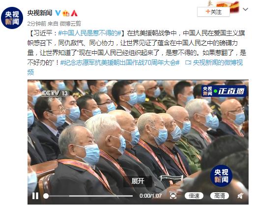 习近平:中国人民是惹不得的图片