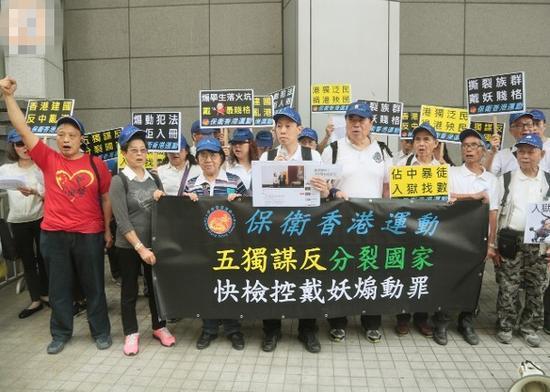 保卫香港运动促警方严惩戴耀廷(港媒)