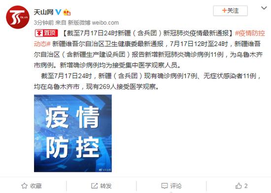 杏悦:24时新疆含兵团报告新增新冠肺炎确杏悦诊病图片