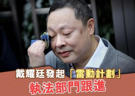 """戴耀廷在前年立法会选举发起""""雷动计划""""。(图:港媒)"""