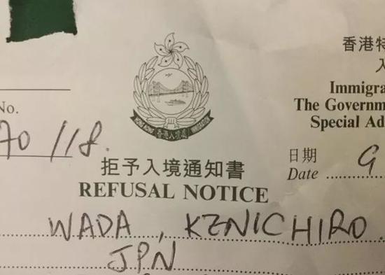 和田健一郎的拒绝入境通知书 图自脸书