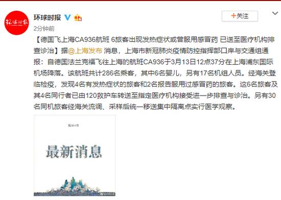 德国飞上海CA936航班 6旅客出现发热症状或曾服用感冒药 已送至医疗机构排查诊治图片