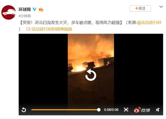 河北白沟发生火灾,多车被点燃,现场风力超强图片