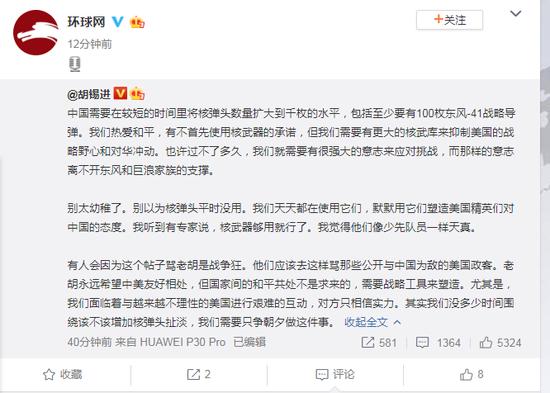胡锡进:中国需在较短时间内将核弹头数量扩大到千枚