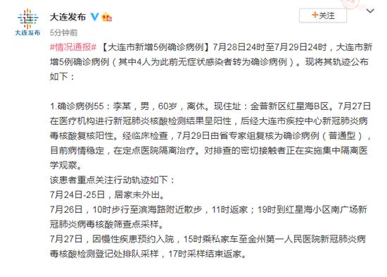 杏耀官网开户:连市新杏耀官网开户增5例确诊病例活图片